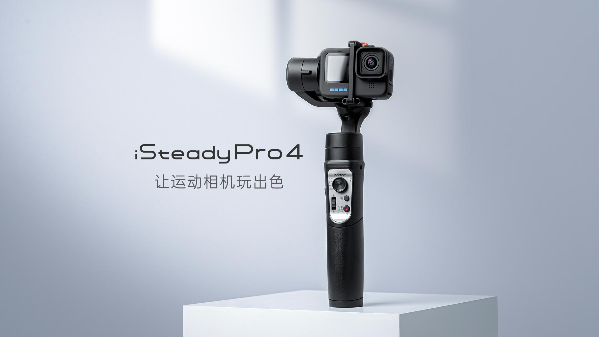 浩瀚 新品运动相机稳定器iSteady  Pro4 ,600°盗梦空间,让运动玩出色